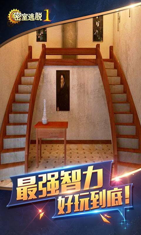 密室逃脱1逃离地牢截图2