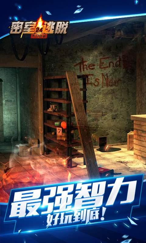 密室逃脱24末日危机截图2