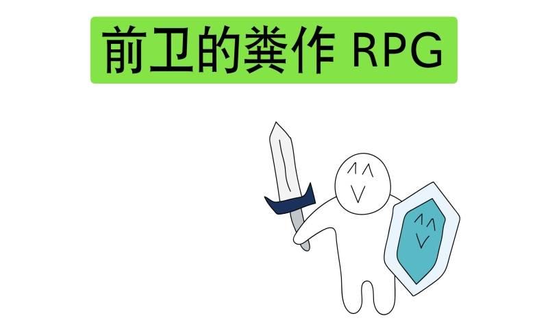 前卫粪作RPG截图0