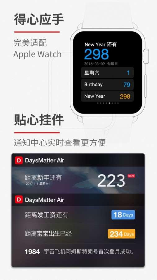 倒数日 Air · Days Matter Air 截图1