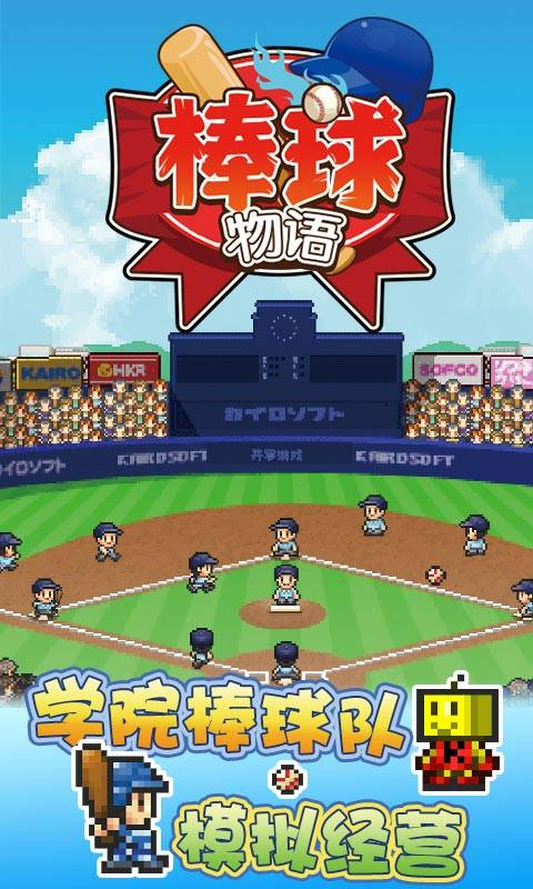 棒球物语截图0