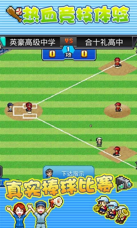 棒球物语截图2