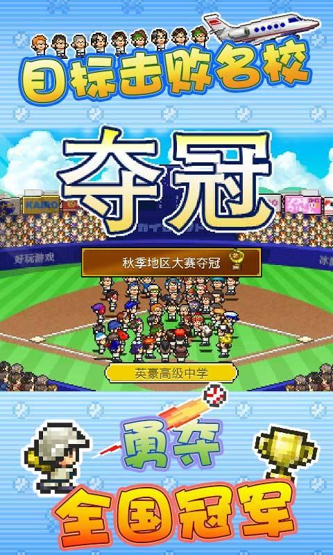 棒球物语截图4