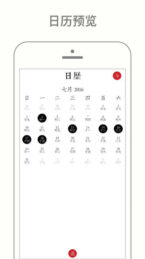 知記 - 私密日記本截圖2