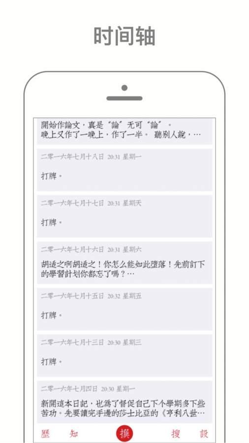 知記 - 私密日記本截圖3