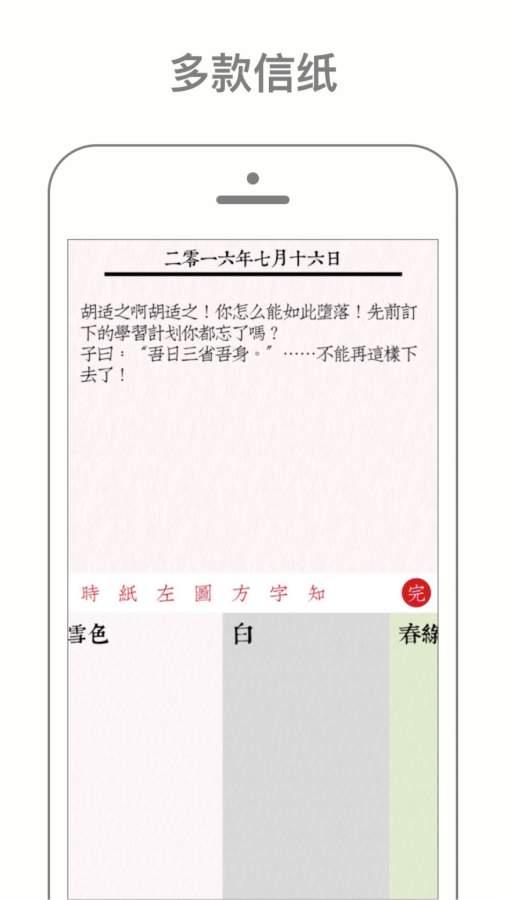 知記 - 私密日記本截圖4