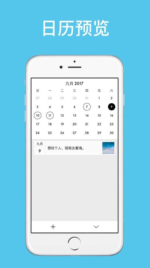 小新日记 - 加密日记本·笔记本截图4