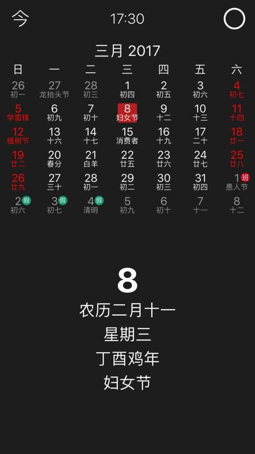 格调日历 - 日历·万年历·农历截图0