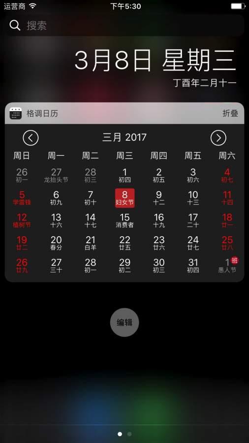 格调日历 - 日历·万年历·农历截图1