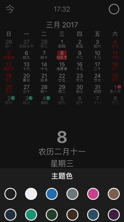 格调日历 - 日历·万年历·农历截图2