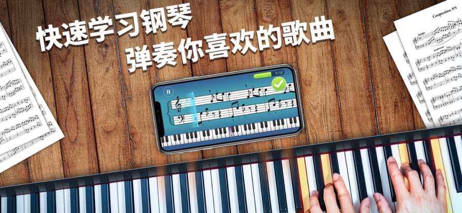Simply Piano 由 JoyTunes 开发截图0