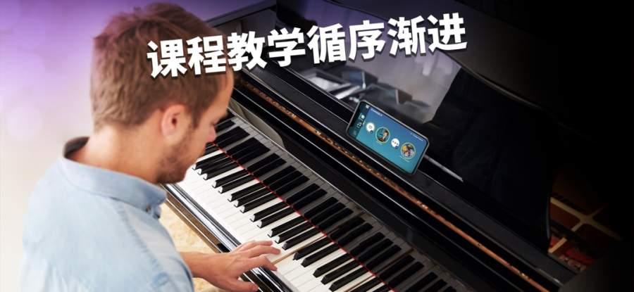 Simply Piano 由 JoyTunes 开发截图3