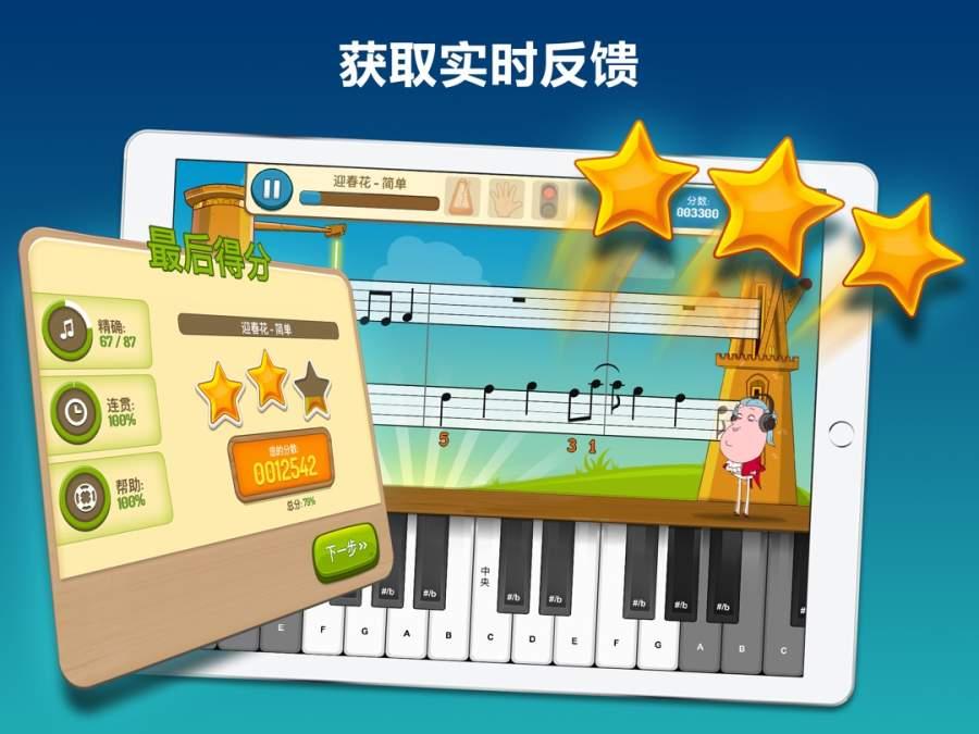 Piano Maestro,由JoyTunes开发截图1