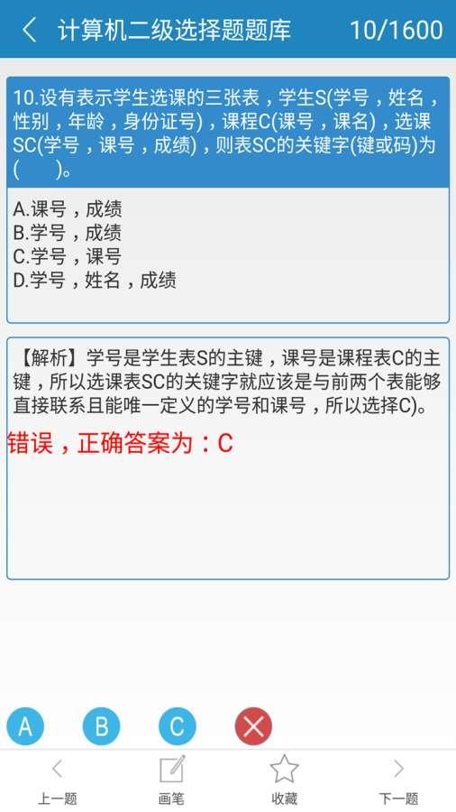 计算机二级C语言截图1