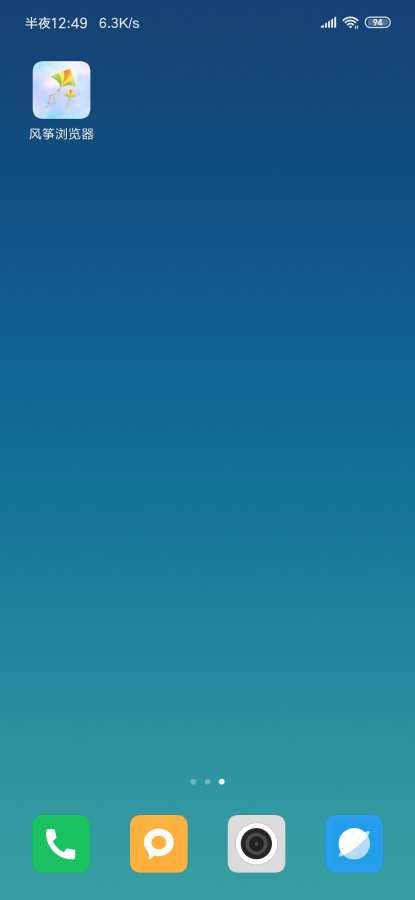 风筝浏览器截图1