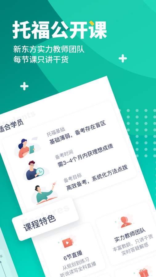 新东方托福Pro截图3