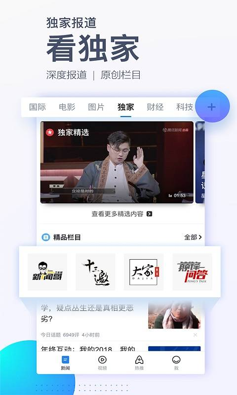 騰訊新聞截圖3