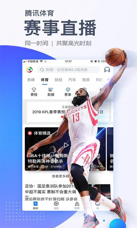 騰訊新聞截圖4