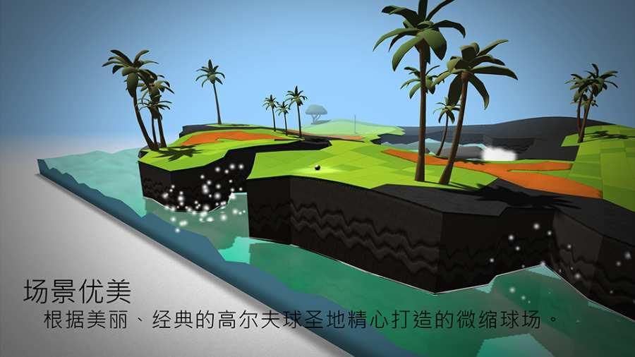 完美高尔夫截图3