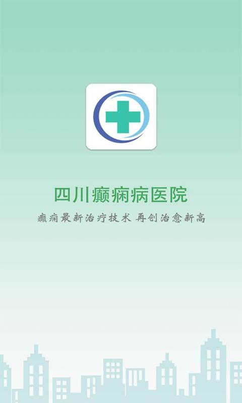 四川癫痫病医院