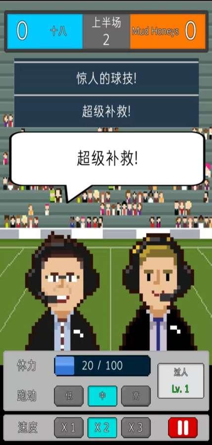 足球明星经理VIP截图1