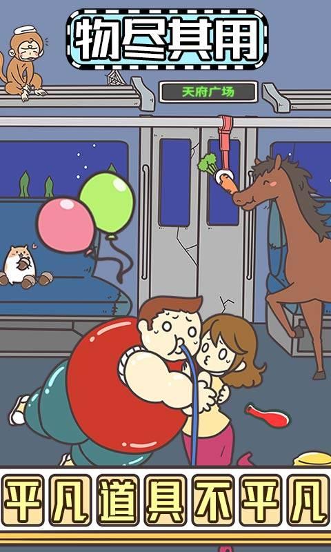 地铁上抢座是绝对不可能的2截图4