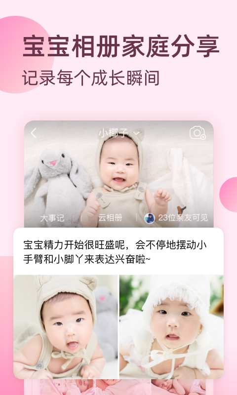 柚宝宝截图2