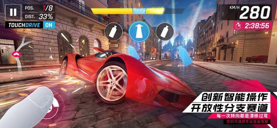 狂野飙车9:竞速传奇截图4