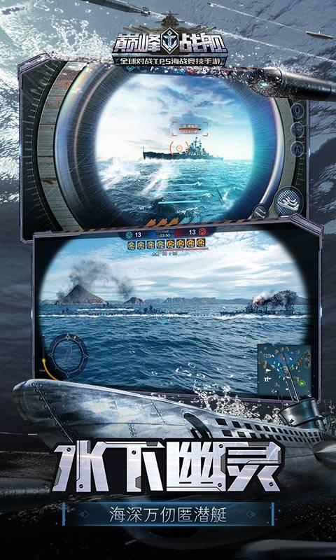 巅峰战舰截图2