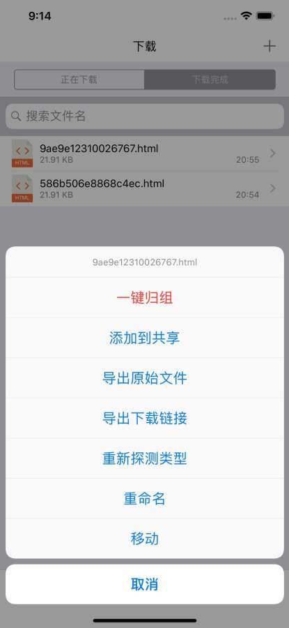 Shu 文件预览截图3