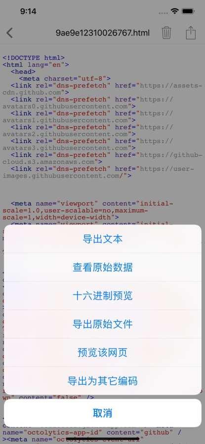 Shu 文件预览截图4