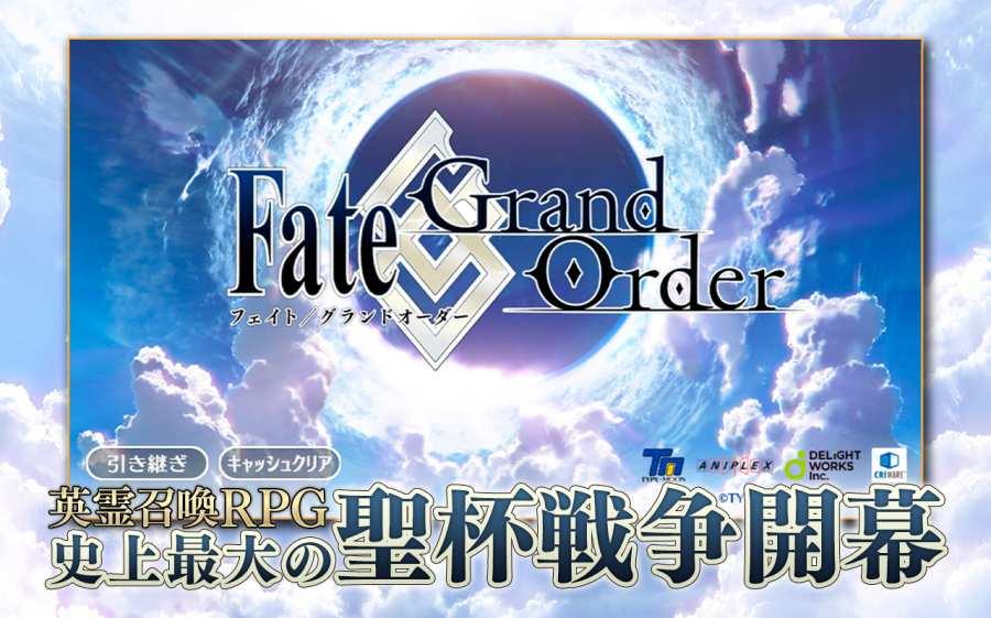 Fate/Grand Order 日服版截图0