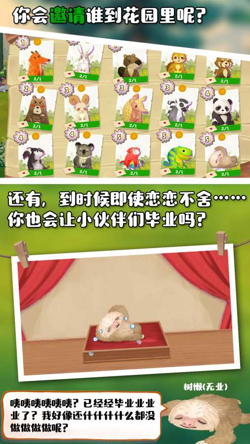 Q宠之森:动物花园截图2