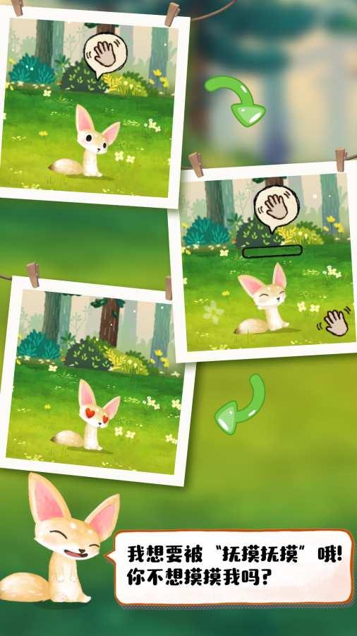 Q宠之森:动物花园截图4