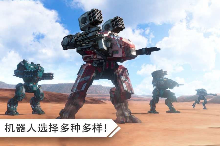 机器人战争截图0