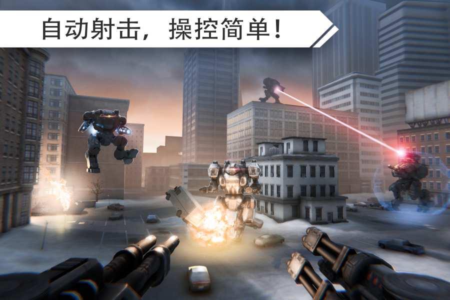 机器人战争截图2