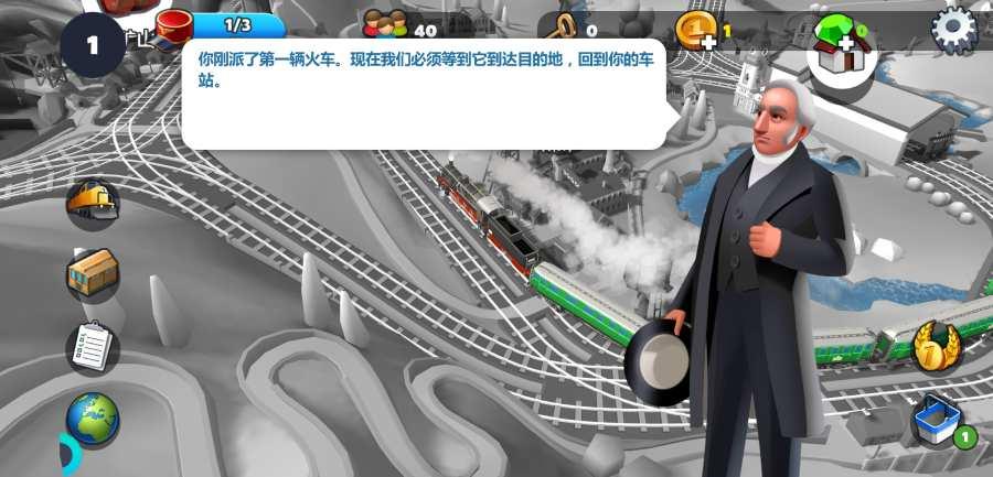 火车站2截图2