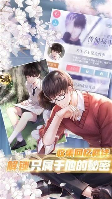 星河恋歌截图3