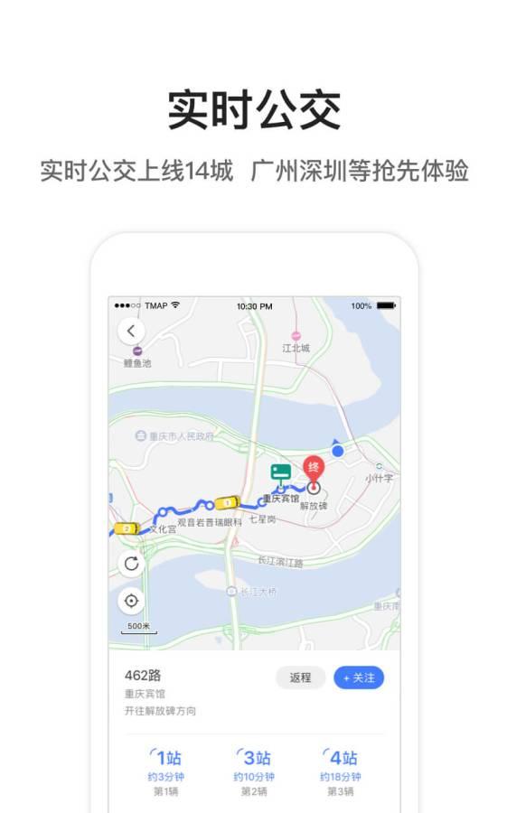腾讯地图截图3