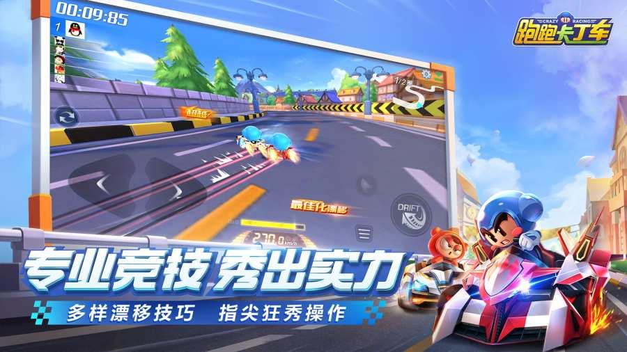 跑跑卡丁车官方竞速版截图1
