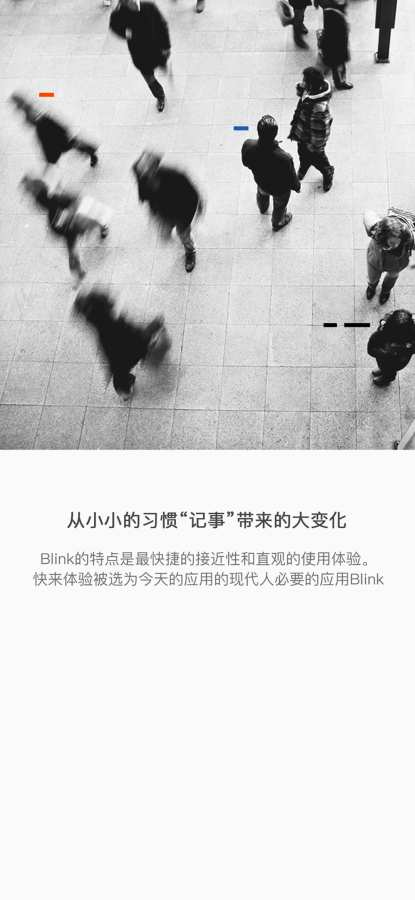 Blink - 快速备忘 & To-Do List截图0