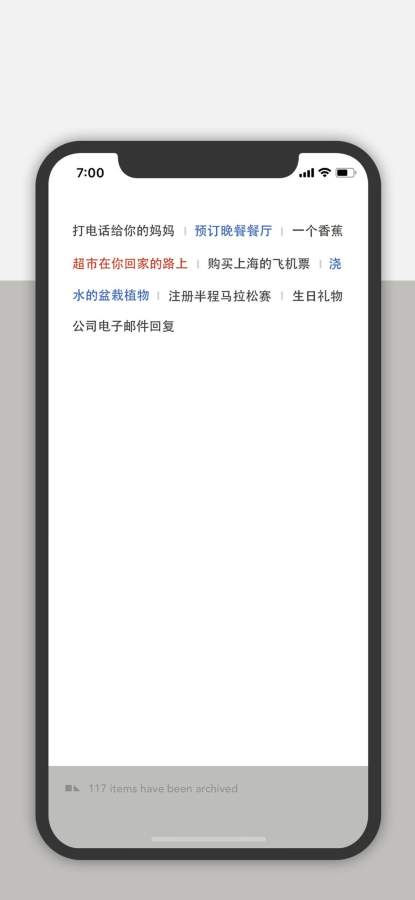 Blink - 快速备忘 & To-Do List截图1