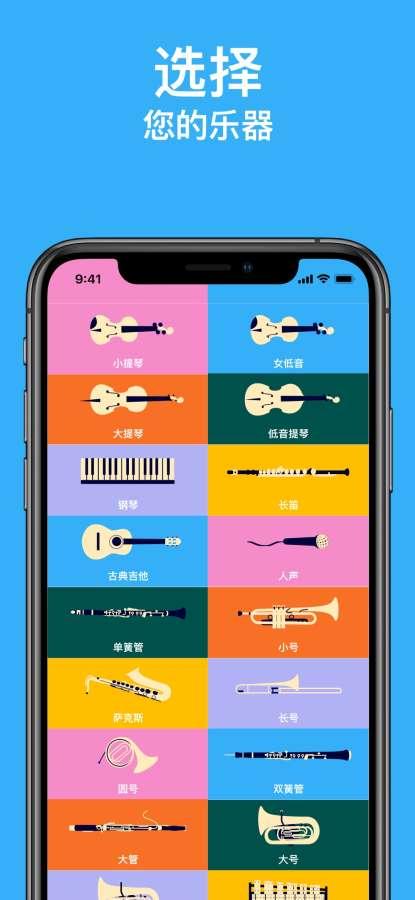 知音律:音樂伴奏截圖1