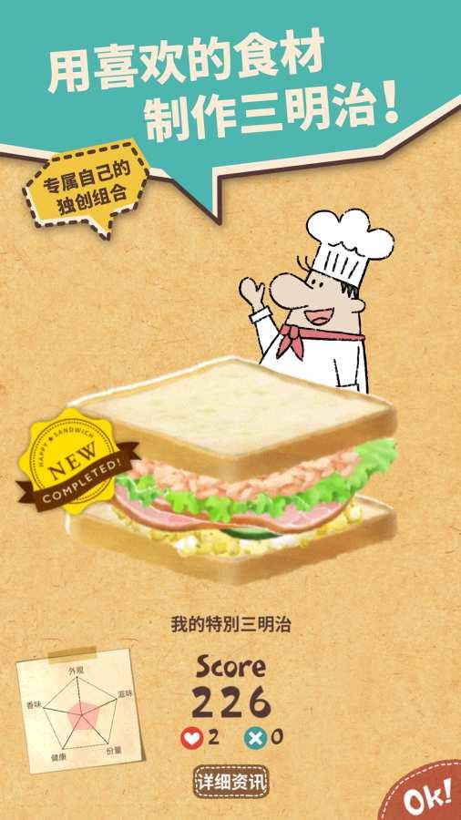 可愛的三明治店截圖0