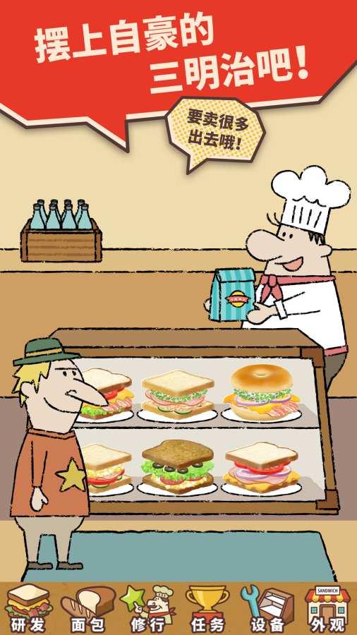 可愛的三明治店截圖1