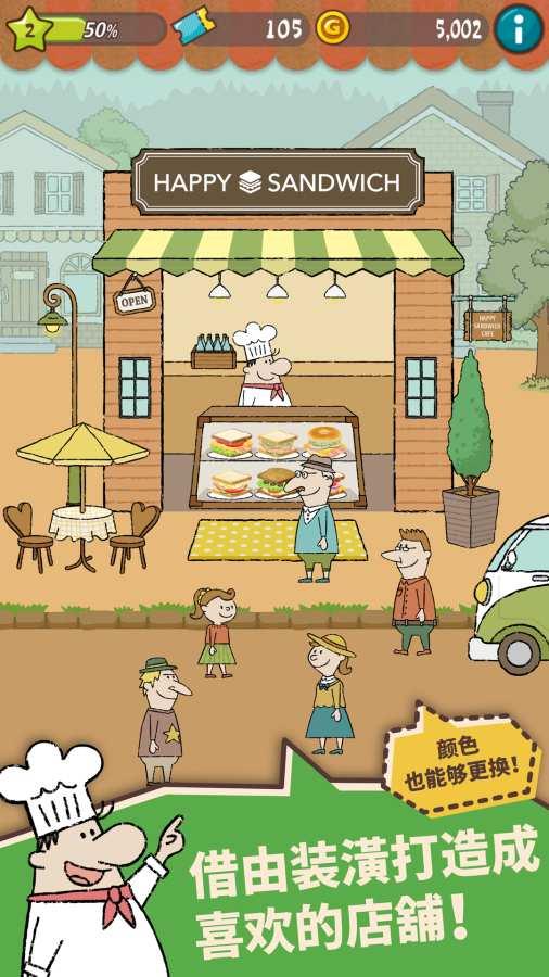 可愛的三明治店截圖2