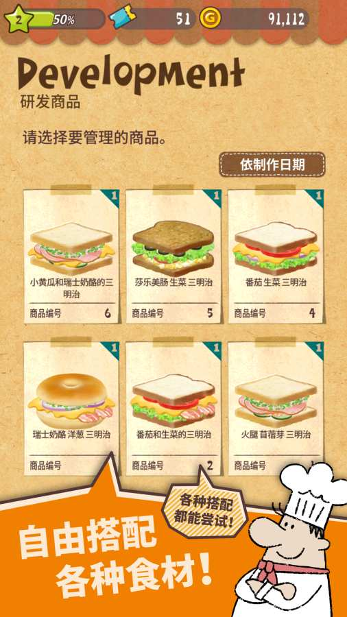 可愛的三明治店截圖3
