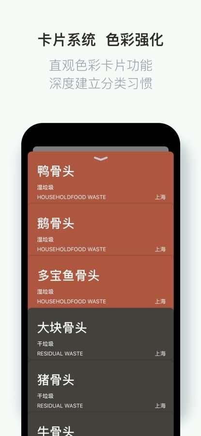 什么垃圾 - 你的垃圾分类指南截图2
