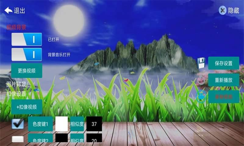 幻影3D截图1