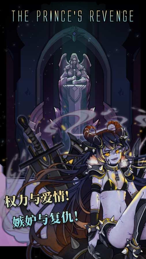 方块历险记: 王子复仇 安卓版截图4
